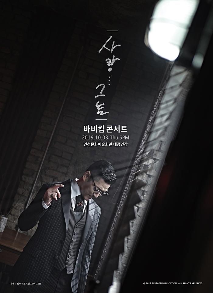 인천콘서트 포스터.jpg